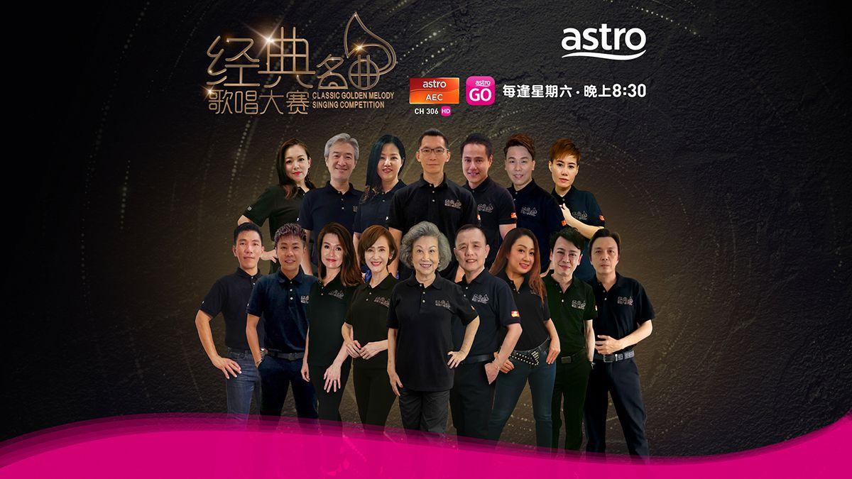 《Astro经典名曲歌唱大赛2021》官网